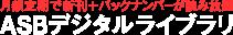 月額定額で読み放題 ASBデジタルライブラリ